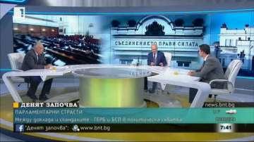 ГЕРБ и БСП в политическа схватка - между доклада и скандалите