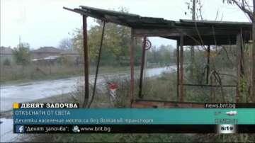 Откъснати от света: 48 населени места са без обществен транспорт у нас