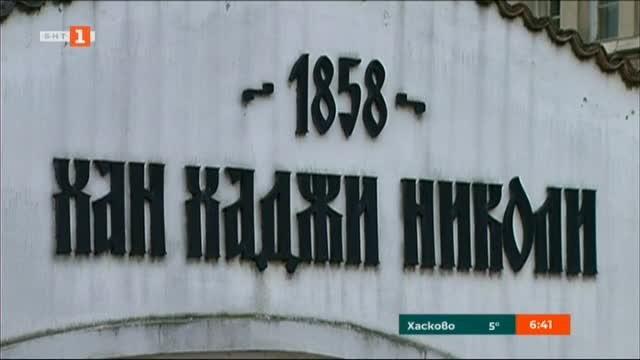 """Снимка: Ханът Хаджи Николи"""" във Велико Търново става културно средище"""