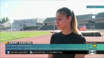 Александра Начева: Всичко при мен става на късмет