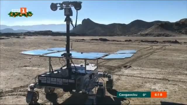 Снимка: Подготовка за среща със суровия Марс