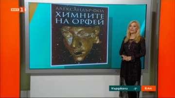 АРТ посоки с Галя Крайчовска: Химните на Орфей