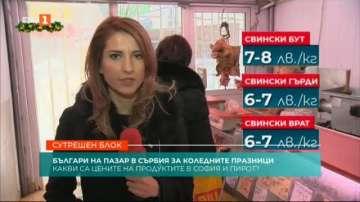 Българи пазаруват в Сърбия за коледните празници