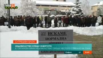 Недоволство срещу прекъсване на тока в Сапарева баня