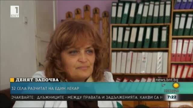 Един лекар за 32 населени места (видео)