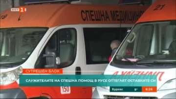 """Служителите в русенската """"Спешна помощ"""" оттеглят оставките си"""
