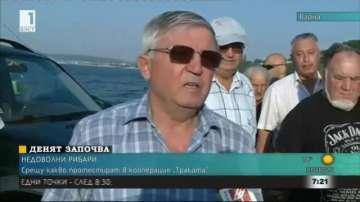 Недоволни рибари протестират заради продадени земи