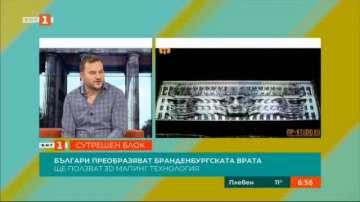 Българи преобразяват Бранденбургската врата в светлина