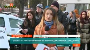 Продължават протестите в защита на уволнения хирург в Сандански
