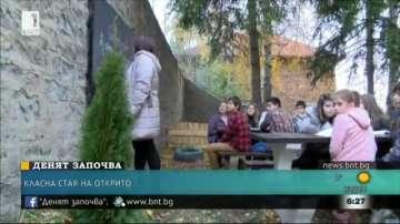 Ученици от Велико Търново си направиха класна стая на открито