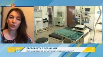 Адв. Шаркова: Има липса на комуникация между болници при педиатричната помощ