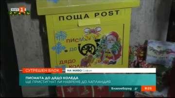Ще стигнат ли писмата до Дядо Коледа навреме до Лапландия