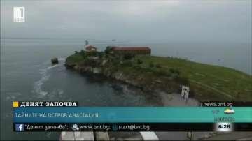 Тайните на остров Анастасия