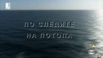 Имало ли е потоп в Черно море?
