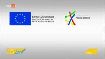 Приоритетите в новата Оперативна програма за развитие на регионите в България
