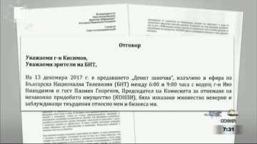 Иво Прокопиев с право на отговор в Денят започва