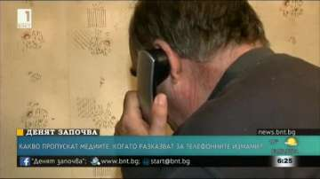 Какво пропускат медиите, когато разказват за телефонните измами?