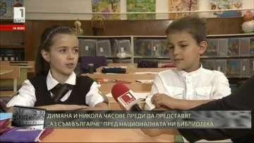 Димана и Никола часове преди да представят Аз съм българче