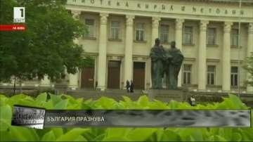 Националната библиотека на България - за хората и книгите