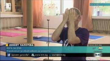 Йога за очи: Упражнения за облекчаване на умората