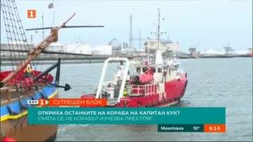 Археолози открили останки от кораба Индевър на капитан Кук
