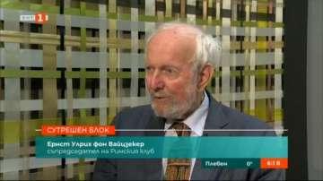 Ернст фон Вайцзекер пред БНТ: За новия доклад за състоянието на планетата