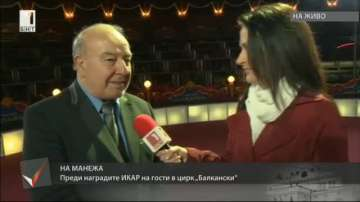 Наградите ИКАР 2017 под купола на цирк Балкански