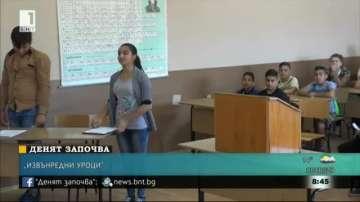 Извънредни уроци: Училище Живот