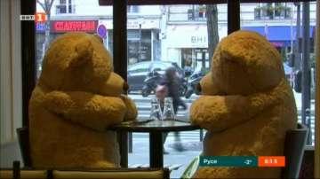 Парижки квартал се разделя с плюшените мечета