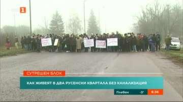 40 години жители на два русенски квартала очакват канализация