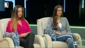 Христина Тодорова и Любомира Казанова в Извън играта