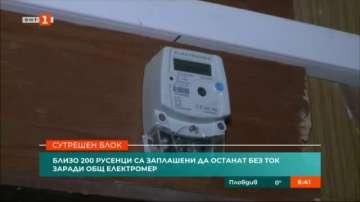 Близо 200 русенци са заплашени да останат без ток