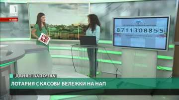 37-мата седмична награда на НАП отиде в Хасково