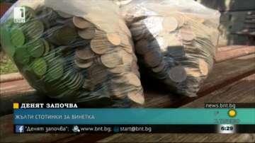 Мъж плати годишната си винетка с жълти стотинки в знак на протест