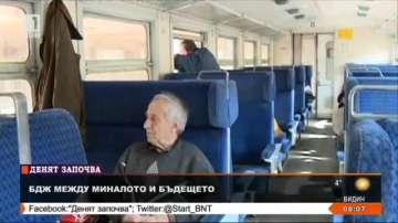 Какво се е променило в българските железници?