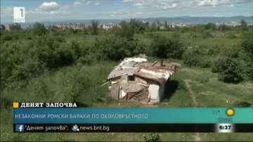 Незаконни ромски бараки се появиха до Околовръстното шосе на София