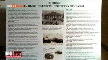 Първа Софийска девическа гимназия на 140 години