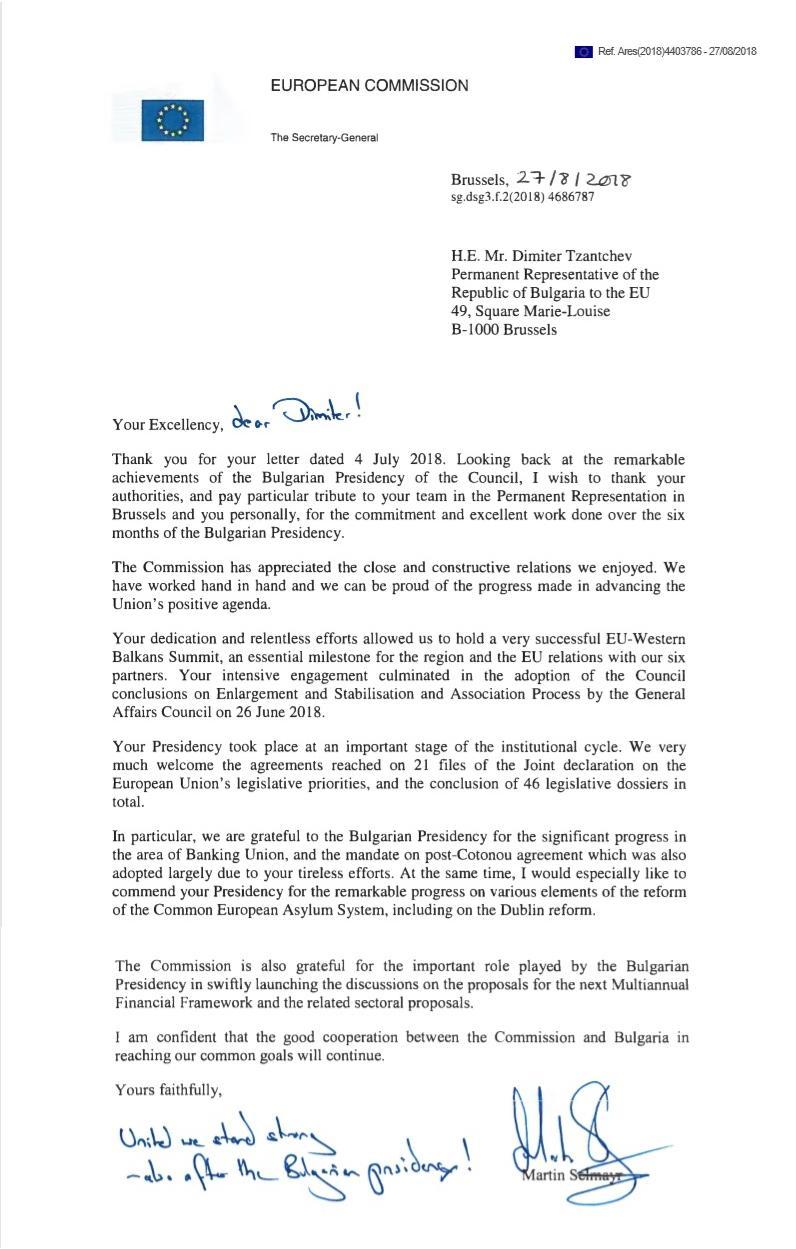 снимка 1 Европейската комисия поздрави България за постиженията на Председателството