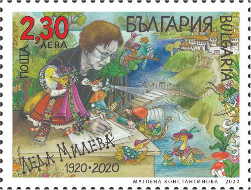 Български пощи отбелязват 100 години от рождението на Леда Милева