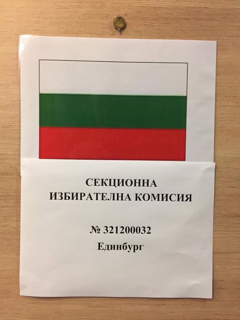 снимка 1 Български студенти гласуваха в Единбург