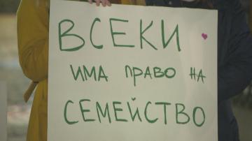 Протест пред парламента срещу непризнаването на еднополовите бракове