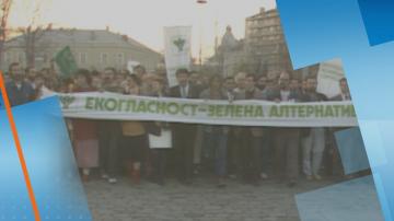 30 години от протеста на Екогласност в градинката пред Кристал