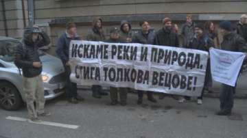 Протести посрещнаха експерти от ЕК пред екоминистерството у нас
