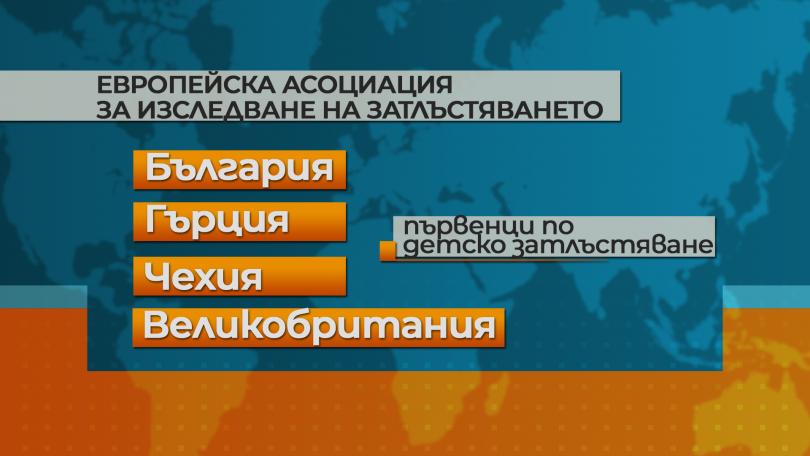 снимка 1 България е на челно място по затлъстяване сред децата