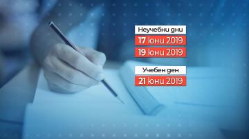 Подаването на документи за класиране в гимназиите ще става само електронно