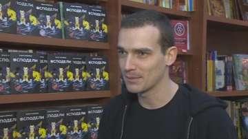 Премиера на новата книга на влогъра Емил Конрад #сподели