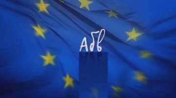 Петиция в Европейския парламент за българския език