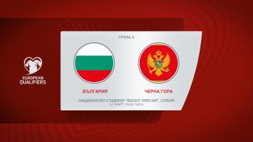 Гледайте по БНТ 1: Футболната среща между България и Черна гора