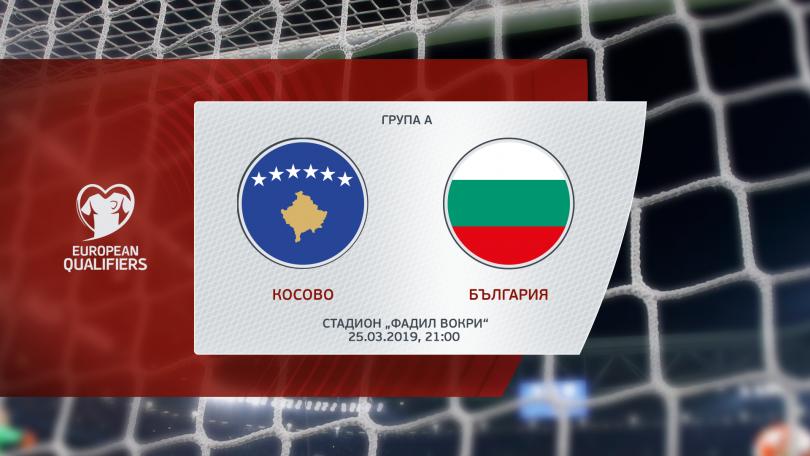 България излиза във футболна среща срещу Косово тази вечер в
