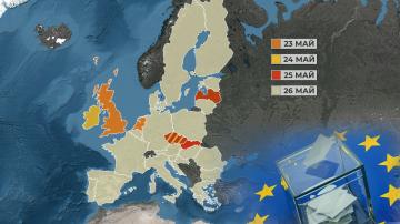 21 държави гласуват утре на изборите за Европейски парламент